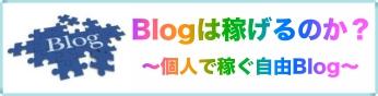 ブログは儲かるのか 個人で稼ぐ自由 Blog